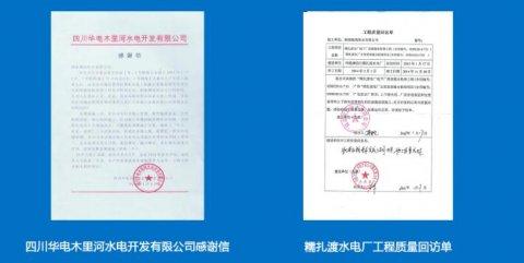 四川华电集团对我公司水电站堵漏工程评价