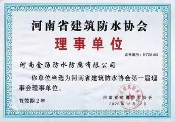【企业荣誉】河南省建筑防水协会理事单位证书
