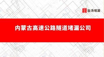 内蒙古高速公路隧道堵漏公司