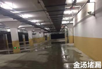 地下室沉降缝堵漏公司-收费标准